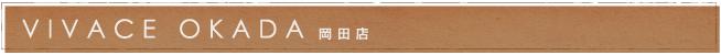 VIVACE OKADA岡田店