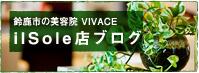 鈴鹿市の美容院 VIVACE il Sole店ブログ