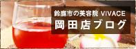 鈴鹿市の美容院 VIVACE 岡田店ブログ