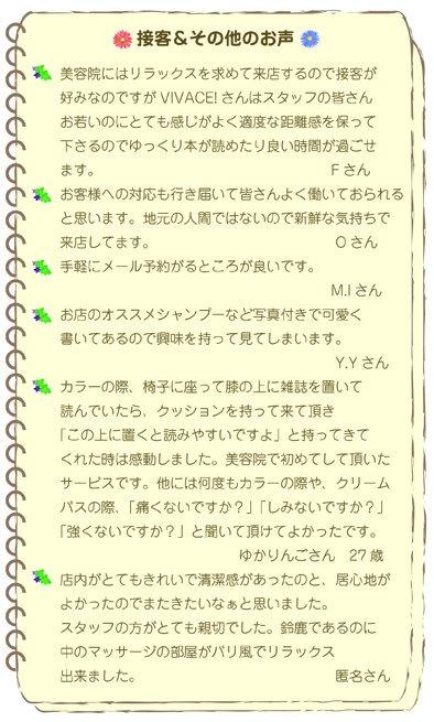 接客&その他お声.jpg